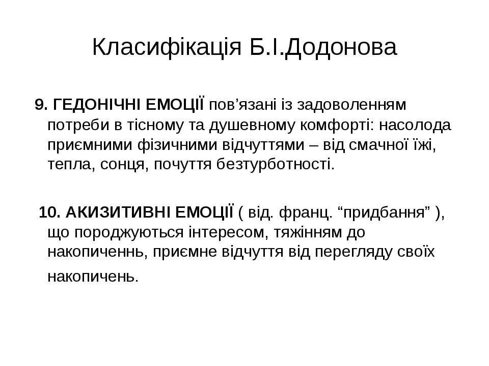 Класифікація Б.І.Додонова 9. ГЕДОНІЧНІ ЕМОЦІЇ пов'язані із задоволенням потре...