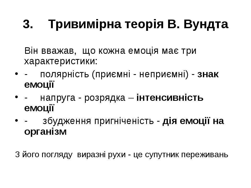 3. Тривимірна теорія В. Вундта Він вважав, що кожна емоція має три характерис...