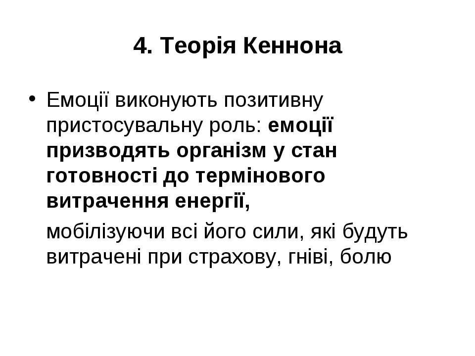 4. Теорія Кеннона Емоції виконують позитивну пристосувальну роль: емоції приз...