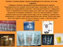 Келихи і стакани можна також класифікувати по напоях, які в них подають. Стак...