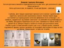 Бокали і келихи для вина Келихи для вина звичайно підрозділяються на два типи...
