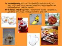 За призначенням побутові скляні вироби поділяють на п'ять груп: побутовий пос...