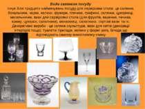 Види скляного посуду Існує біля тридцяти найменувань посуду для сервіровки ст...