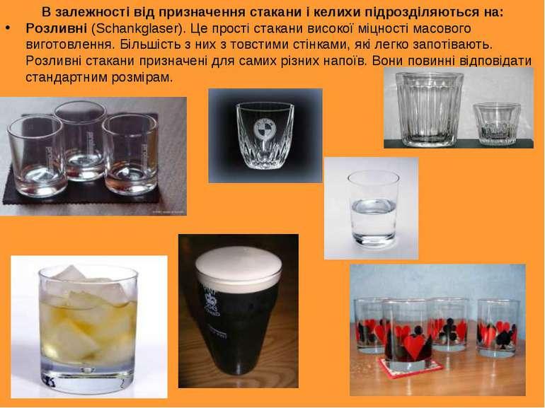 В залежності від призначення стакани і келихи підрозділяються на: Розливні (S...