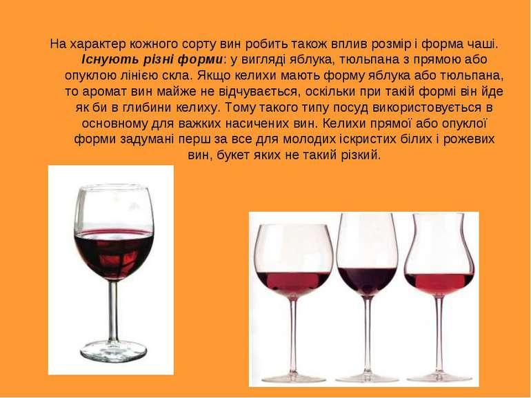 На характер кожного сорту вин робить також вплив розмір і форма чаші. Існують...