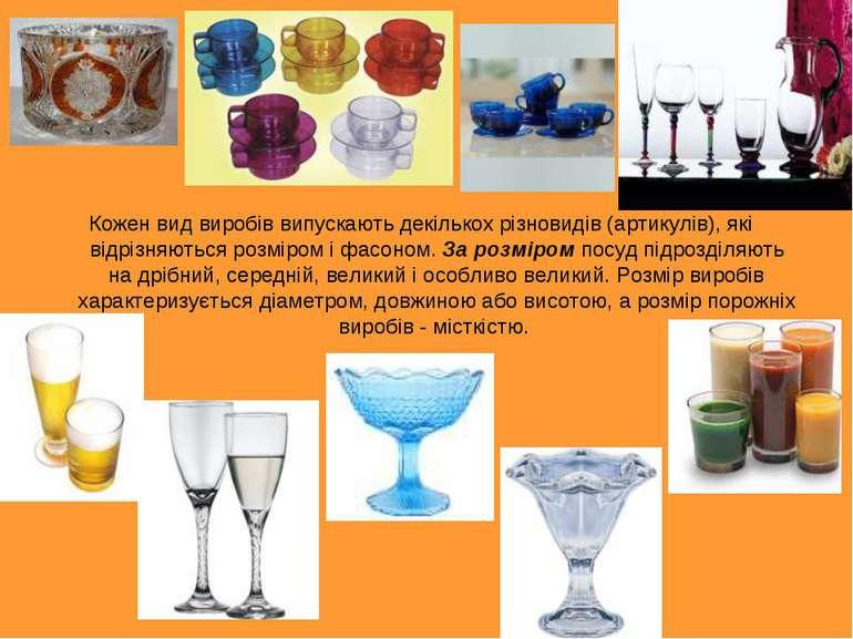 Кожен вид виробів випускають декількох різновидів (артикулів), які відрізняют...