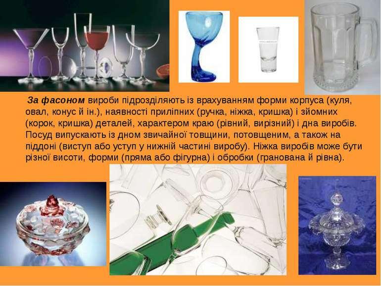 За фасоном вироби підрозділяють із врахуванням форми корпуса (куля, овал, кон...