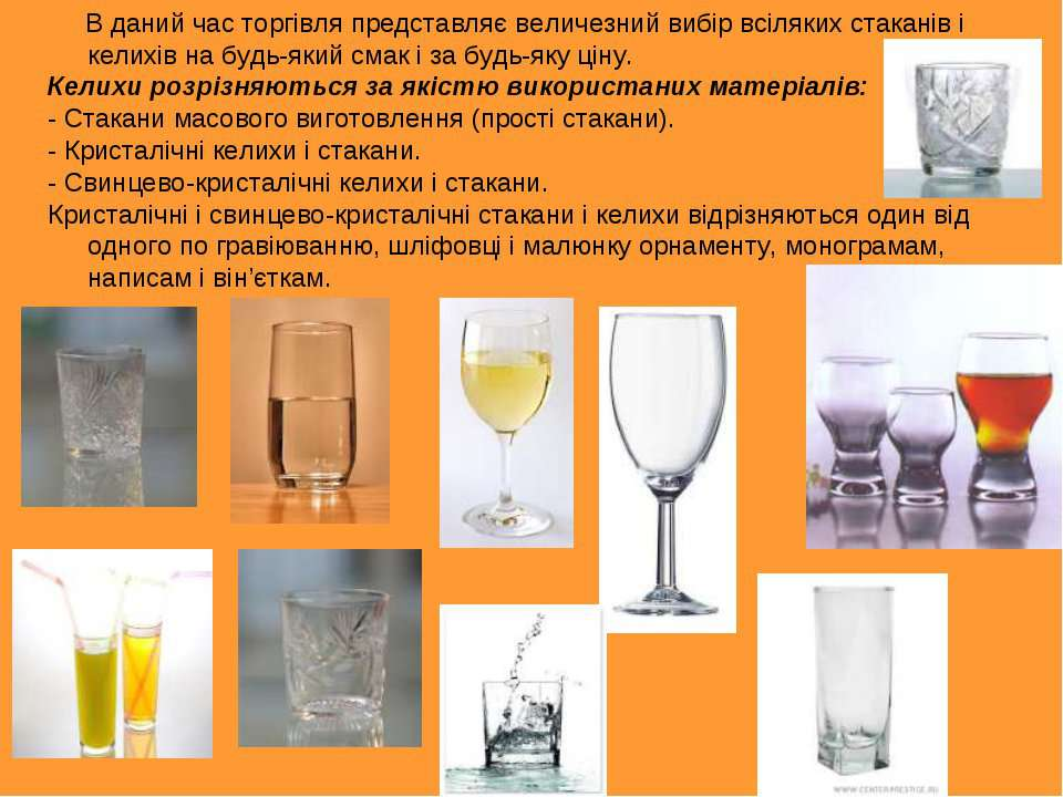 В даний час торгівля представляє величезний вибір всіляких стаканів і келихів...