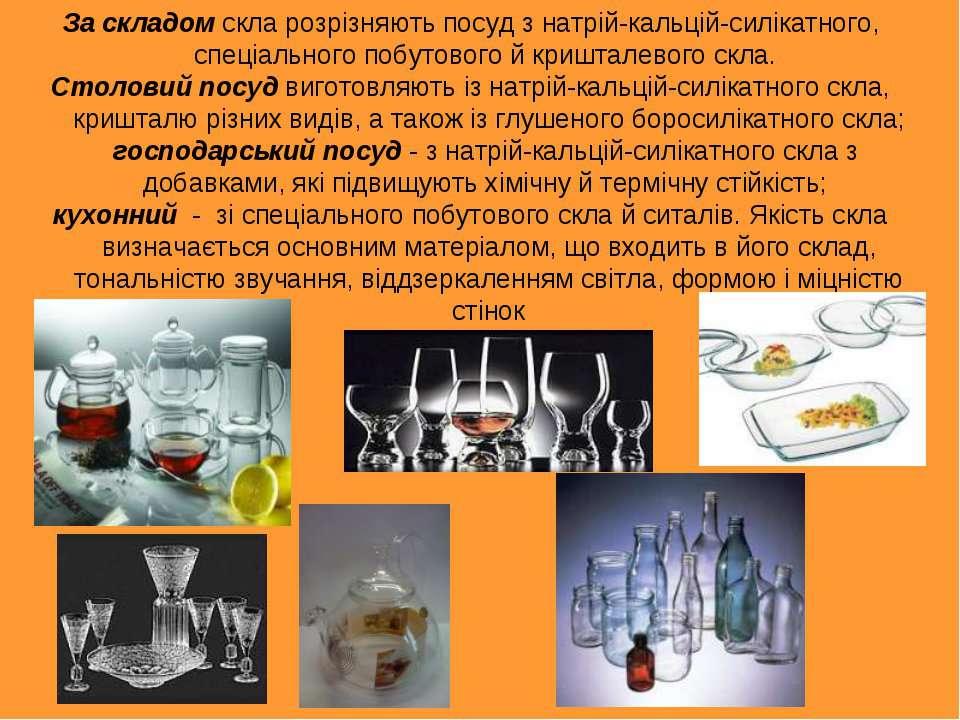 За складом скла розрізняють посуд з натрій-кальцій-силікатного, спеціального ...