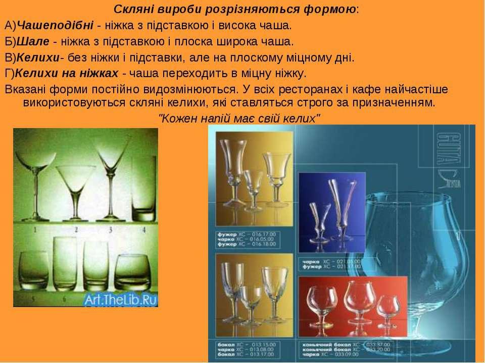 Скляні вироби розрізняються формою: А)Чашеподібні - ніжка з підставкою і висо...