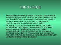 ВИСНОВКИ Телевізійна реклама товарів та послуг, адресованих молодіжній аудито...