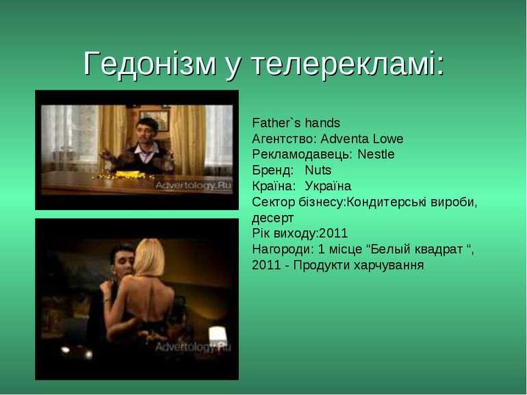 Гедонізм у телерекламі: Father`s hands Агентство: Adventa Lowe Рекламодавець:...