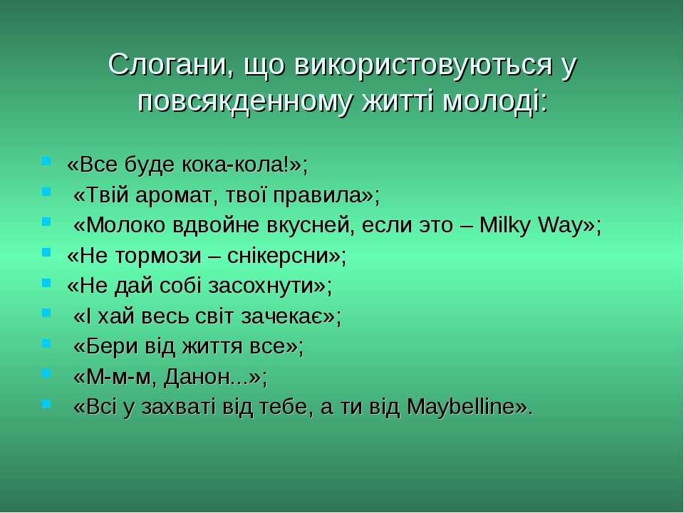 Слогани, що використовуються у повсякденному житті молоді: «Все буде кока-кол...