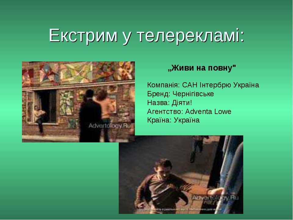 Екстрим у телерекламі: Компанія: САН Інтербрю Україна Бренд: Чернігівське Наз...