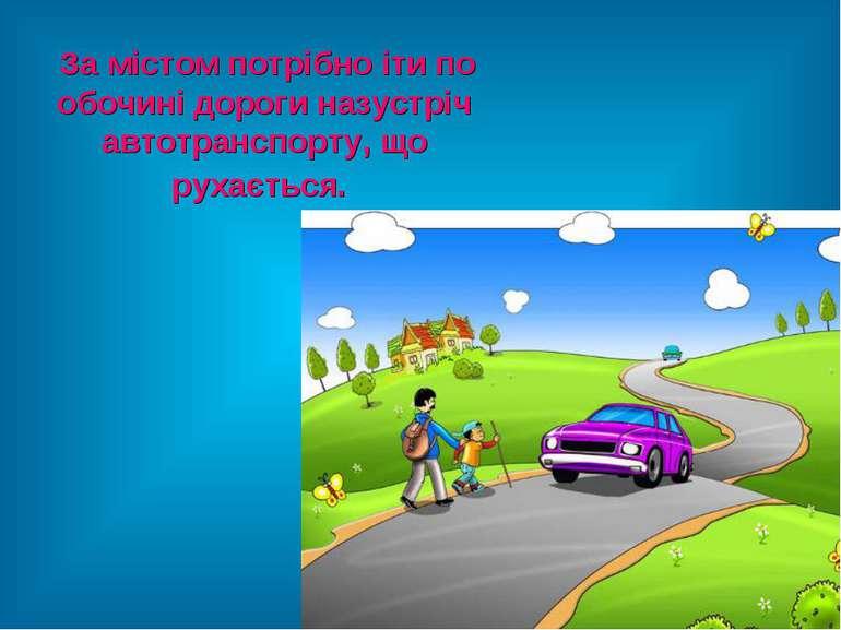 За містом потрібно іти по обочині дороги назустріч автотранспорту, що рухається.