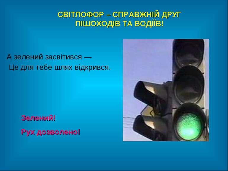 СВІТЛОФОР – СПРАВЖНІЙ ДРУГ ПІШОХОДІВ ТА ВОДІЇВ! Зелений! Рух дозволено! А зел...