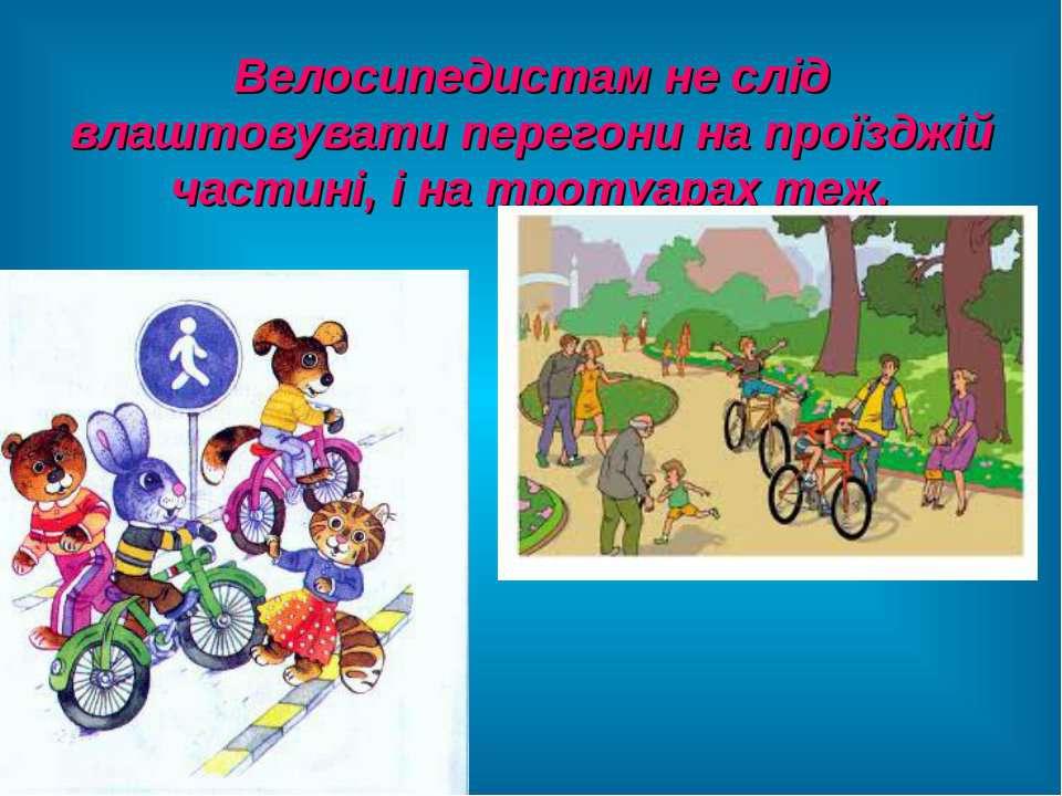 Велосипедистам не слід влаштовувати перегони на проїзджій частині, і на троту...