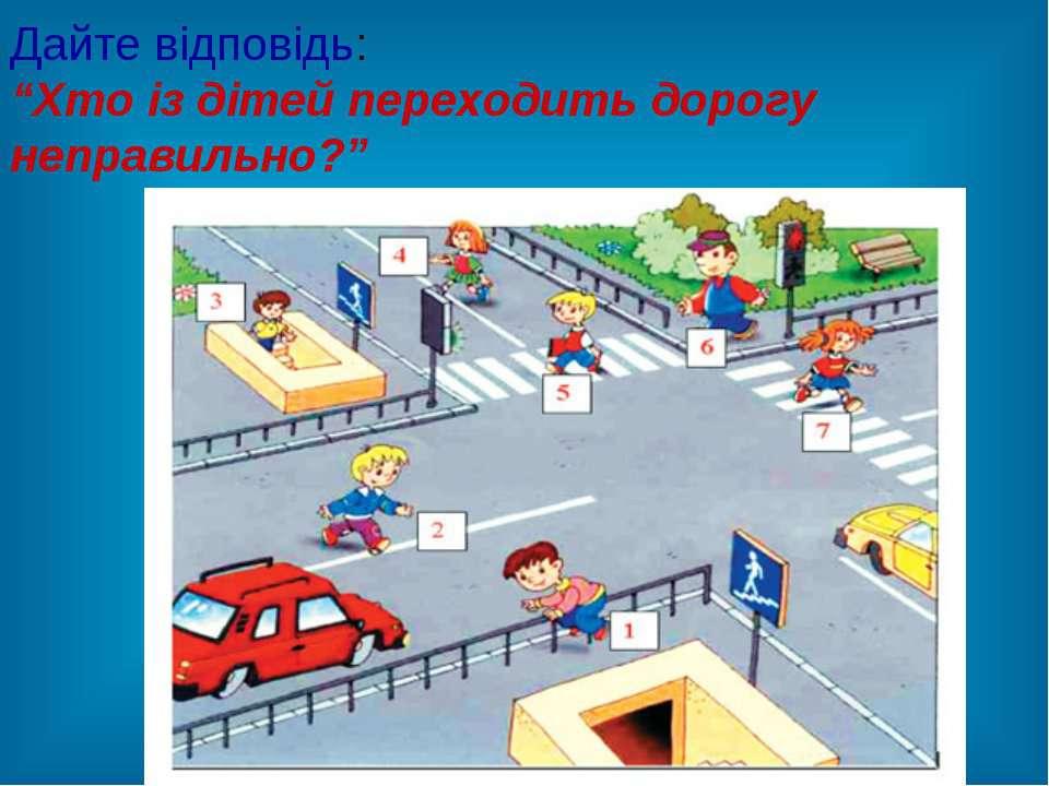 """Дайте відповідь: """"Хто із дітей переходить дорогу неправильно?"""""""