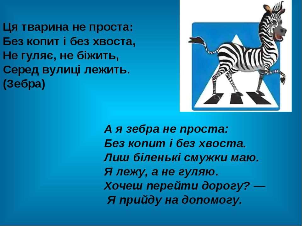 Ця тварина не проста: Без копит і без хвоста, Не гуляє, не біжить, Серед вули...