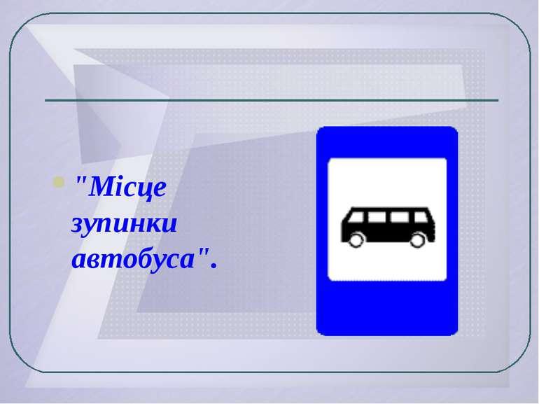 """""""Місце зупинки автобуса""""."""