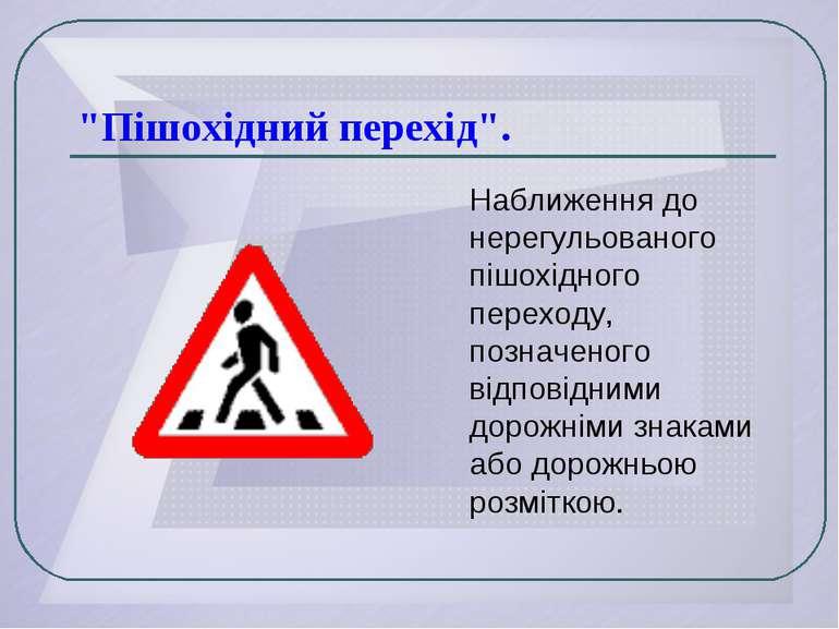 """""""Пішохідний перехід"""". Наближення до нерегульованого пішохідного переходу, поз..."""