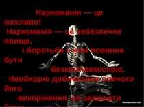 Наркоманія — це жахливо! Наркоманія — це небезпечне явище, і боротьба з ним п...