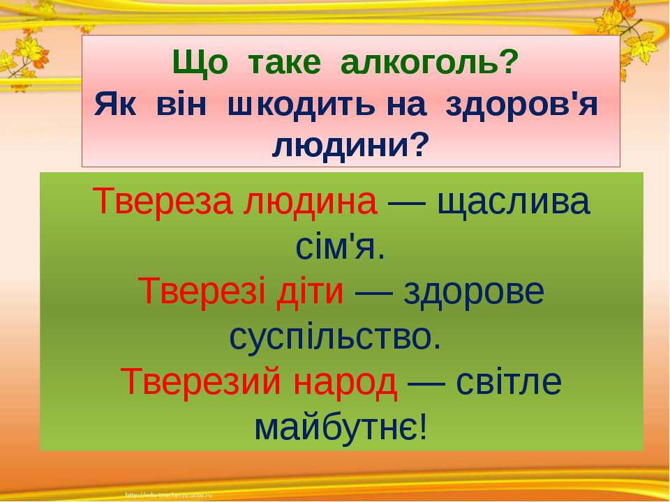 Твереза людина — щаслива сім'я. Тверезі діти — здорове суспільство. Тверезий ...