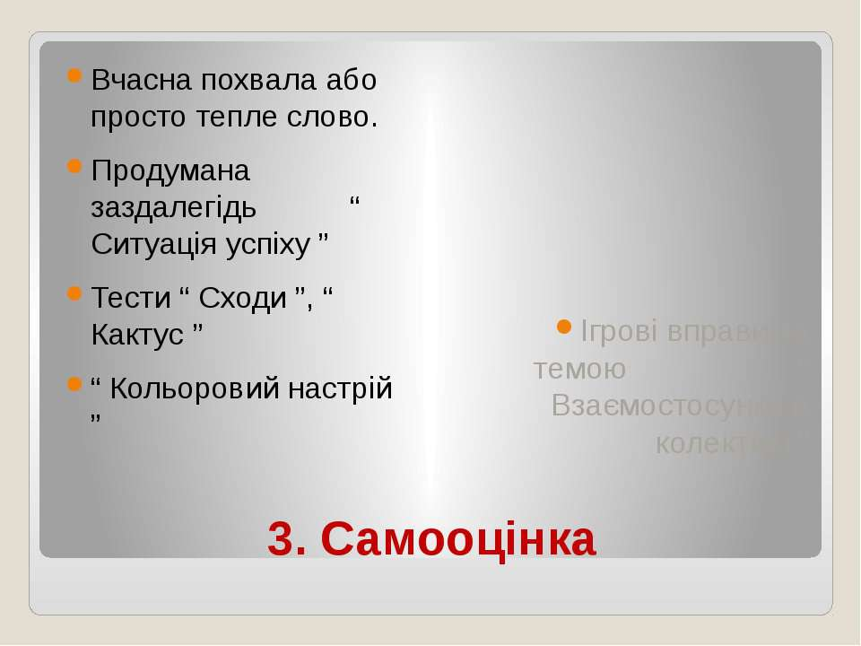 """3. Самооцінка Вчасна похвала або просто тепле слово. Продумана заздалегідь """" ..."""