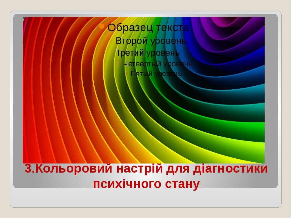 3.Кольоровий настрій для діагностики психічного стану
