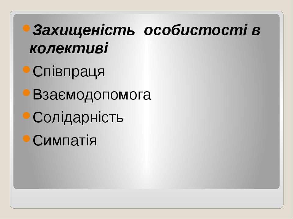 Захищеність особистості в колективі Співпраця Взаємодопомога Солідарність Сим...