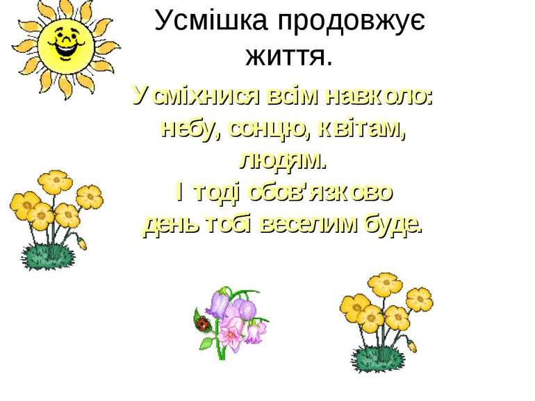 Усмішка продовжує життя. Усміхнися всім навколо: небу, сонцю, квітам, людям. ...