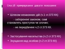 Спосіб примушування давати показання Шляхом незаконних дій (ч.1 ст.373 КК) - ...