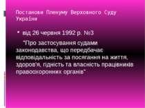 """Постанови Пленуму Верховного Суду України від 26 червня 1992 р. №3 """"Про засто..."""
