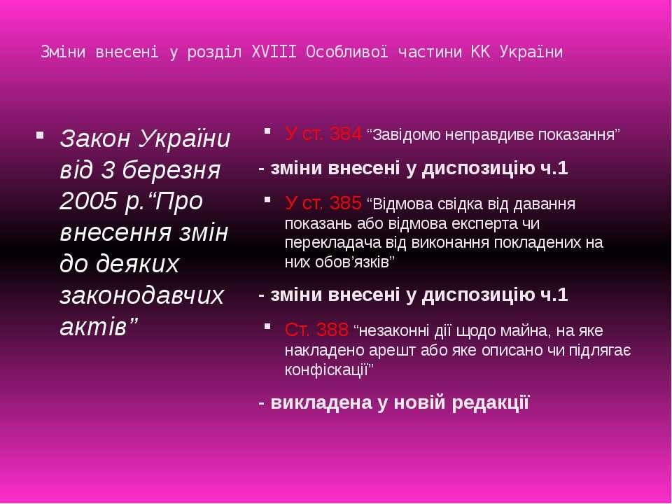 Зміни внесені у розділ ХVІІІ Особливої частини КК України Закон України від 3...