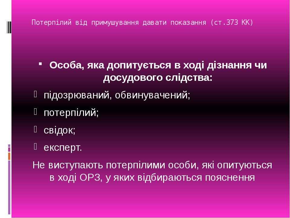 Потерпілий від примушування давати показання (ст.373 КК) Особа, яка допитуєть...