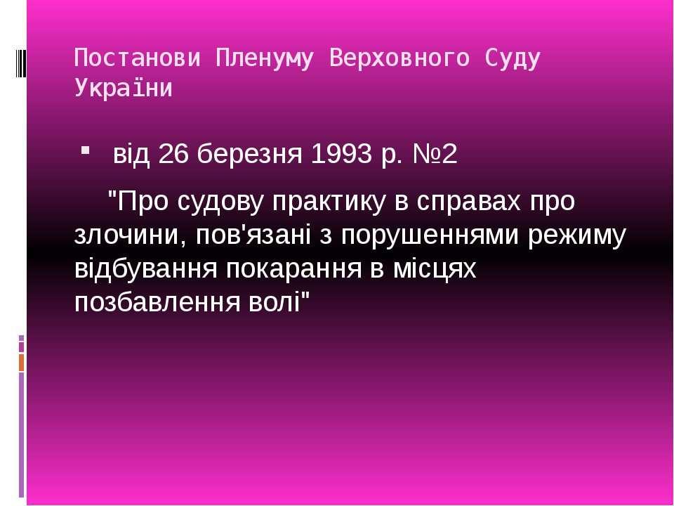 """Постанови Пленуму Верховного Суду України від 26 березня 1993 р. №2 """"Про судо..."""
