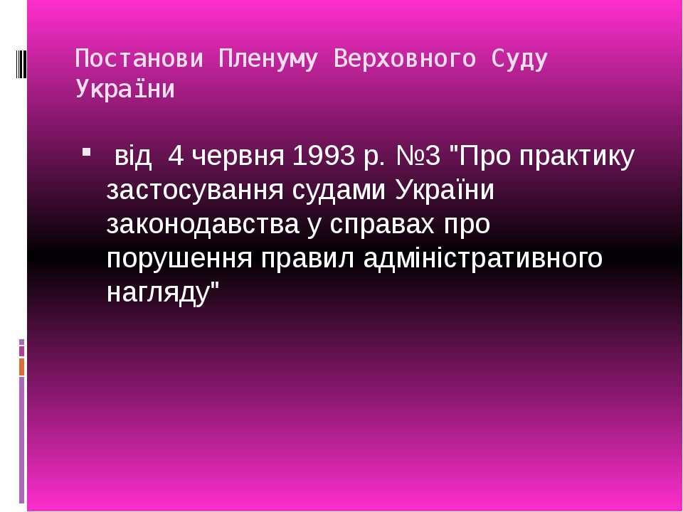 """Постанови Пленуму Верховного Суду України від 4 червня 1993 р. №3 """"Про практи..."""