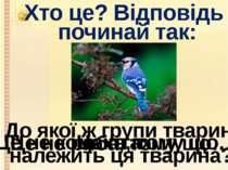 Хто це? Відповідь починай так: Це не комаха, тому що… Це не риба, тому що… До...