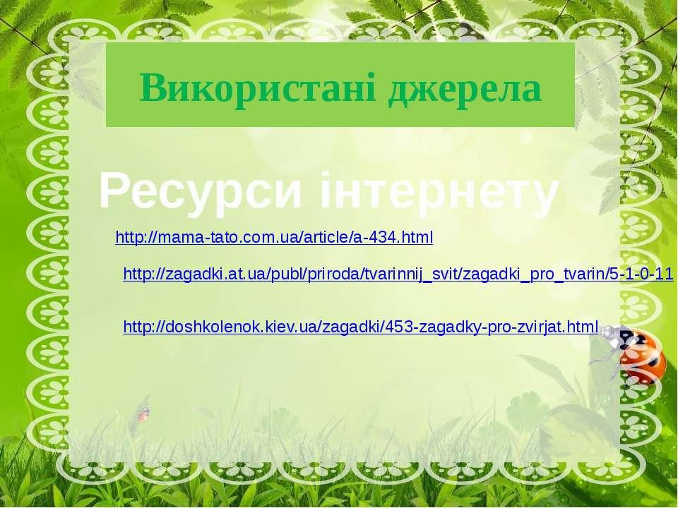 Використані джерела Ресурси інтернету http://mama-tato.com.ua/article/a-434.h...