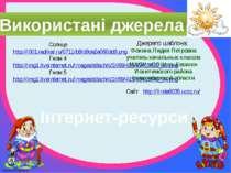 Використані джерела Солнце http://i001.radikal.ru/0711/b8/d9de2e060dd9.png Гн...