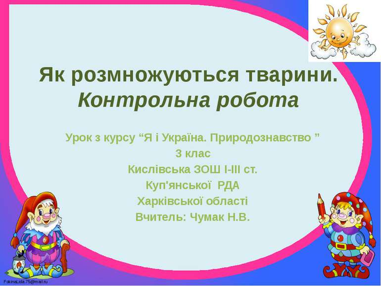 """Як розмножуються тварини. Контрольна робота Урок з курсу """"Я і Україна. Природ..."""