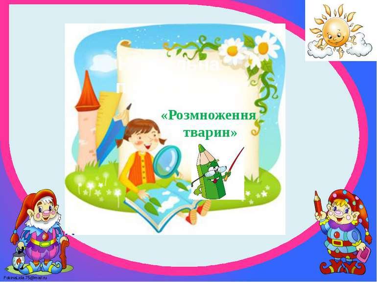 Навчальна презентація «Розмноження тварин» FokinaLida.75@mail.ru