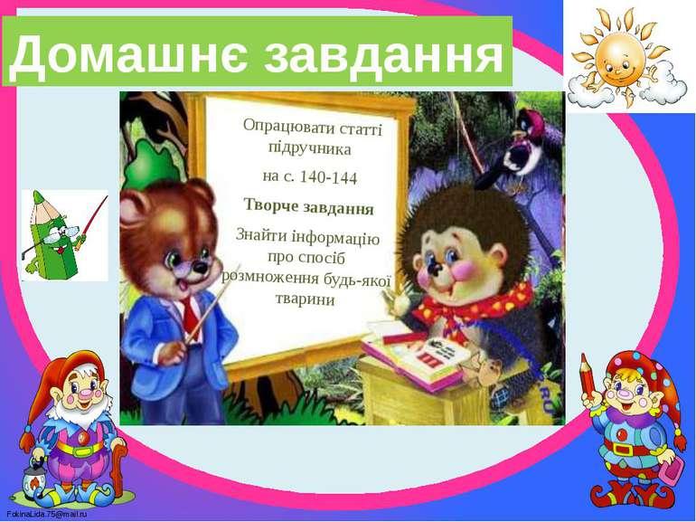 Опрацювати статті підручника на с. 140-144 Творче завдання Знайти інформацію ...