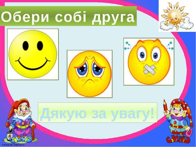 Дякую за увагу! Обери собі друга FokinaLida.75@mail.ru