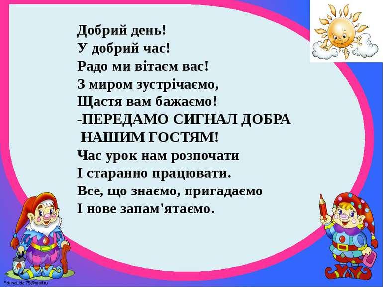 Добрий день! У добрий час! Радо ми вітаєм вас! З миром зустрічаємо, Щастя вам...