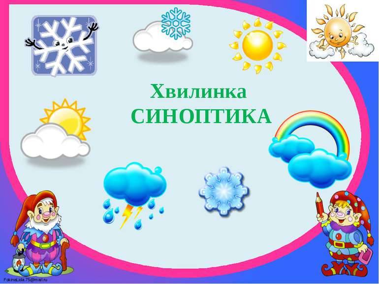Хвилинка СИНОПТИКА FokinaLida.75@mail.ru