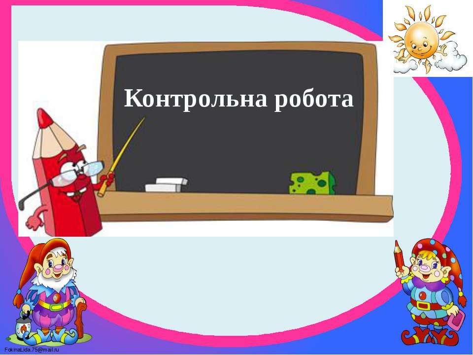 Контрольна робота FokinaLida.75@mail.ru