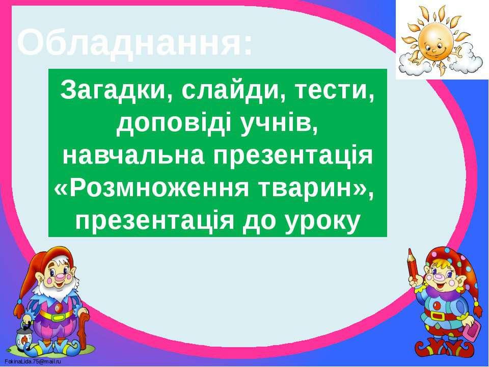 Обладнання: Загадки, слайди, тести, доповіді учнів, навчальна презентація «Ро...