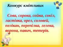 Конкурс кмітливих Сова, сорока, сойка, сокіл, ластівка, орел, соловей, пеліка...