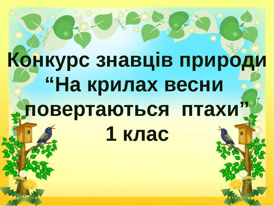 """Конкурс знавців природи """"На крилах весни повертаються птахи"""" 1 клас"""
